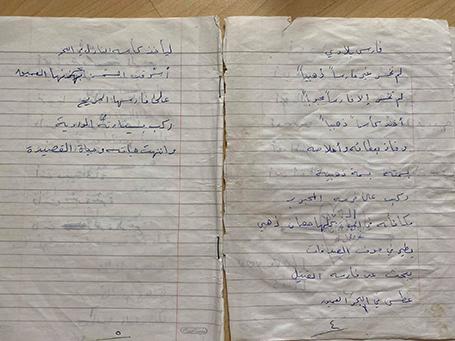 Foto eines handgeschriebenen Gedichtes von Nagham Haidar © Privat